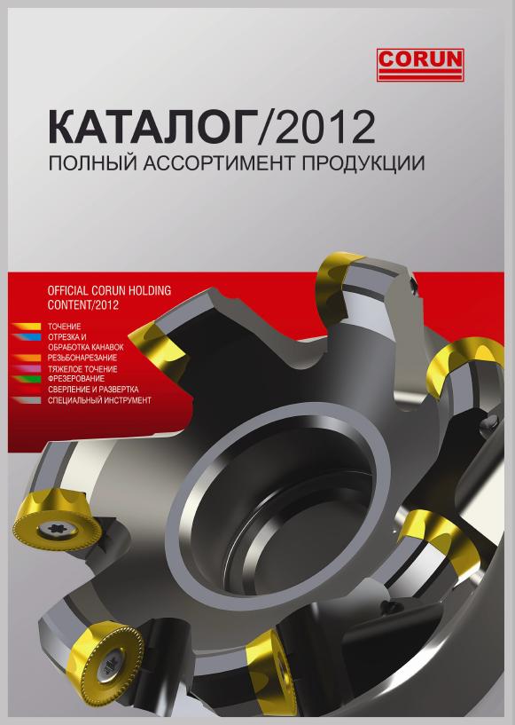 corun katalog ru